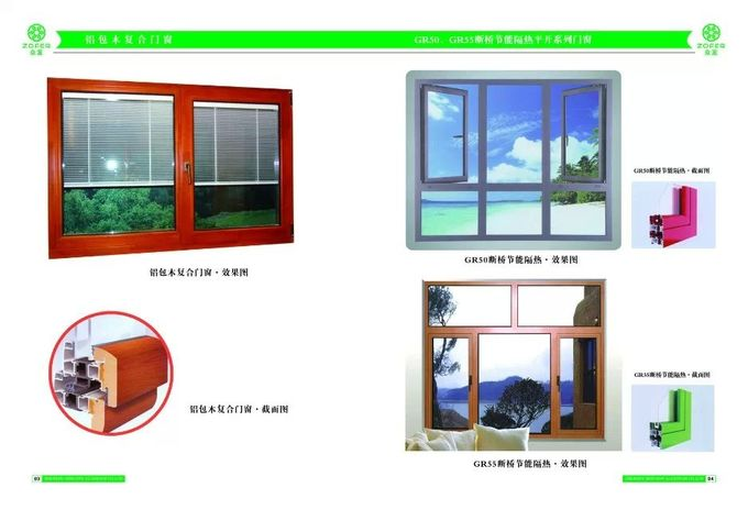 Electrophoresis Aluminium Window Profiles , Sliding Door Aluminium Frame Profile